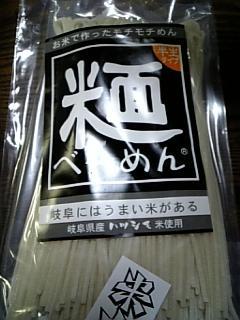 米麺12.8.JPG
