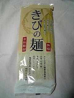 11.10きび麺.jpg