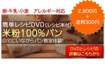 簡単レシピDVD米粉100%パン ご購入はこちらから