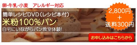 米粉100%パンの作り方DVD