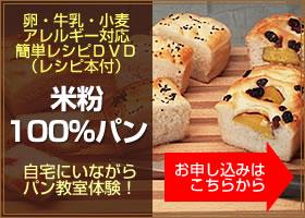 卵・牛乳・小麦 アレルギー対応 簡単レシピDVD(レシピ本付)米粉100%パン 自宅にいながらパン教室体験! お申し込みはこちらから